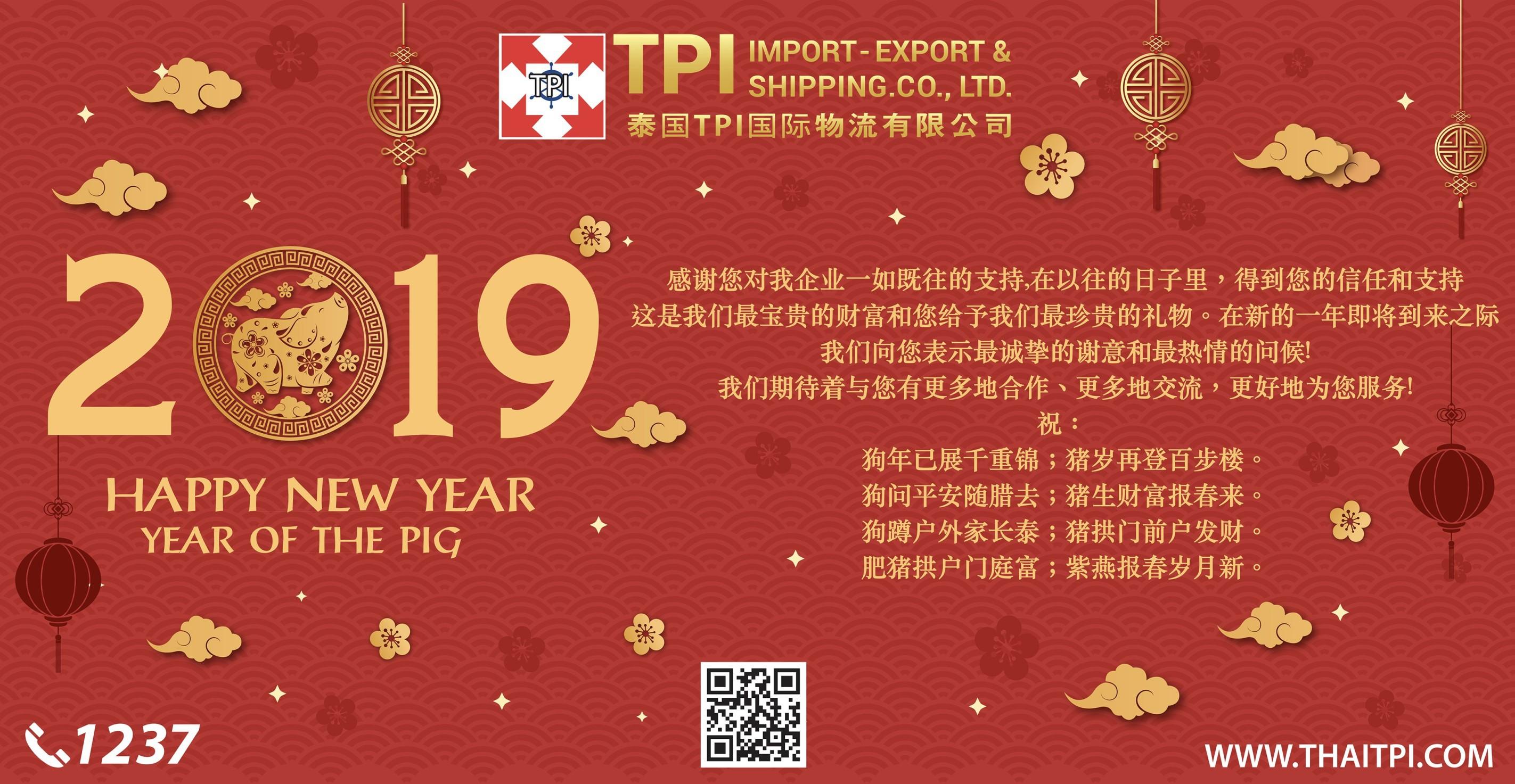 新年快乐 2019