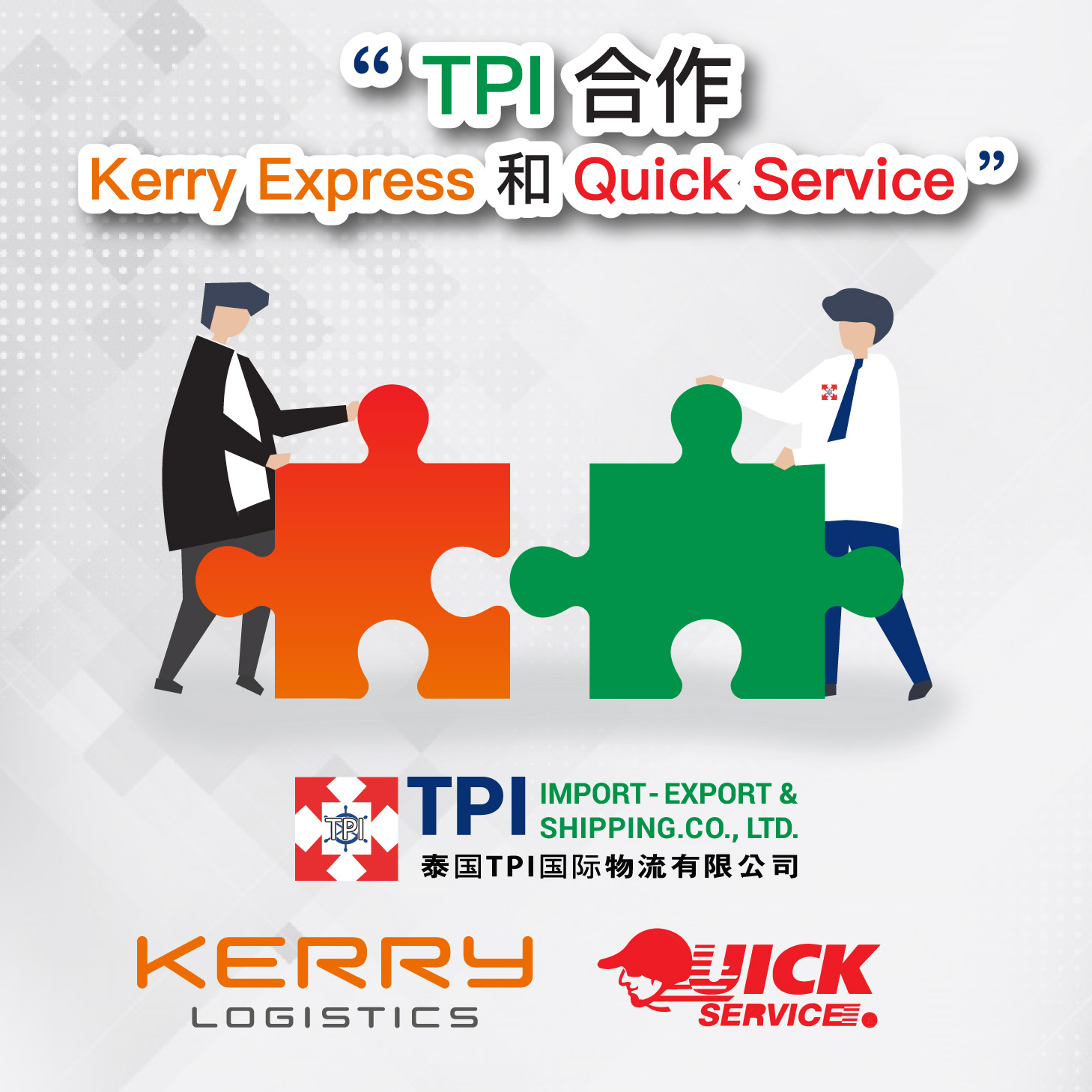 TPI 合作  Kerry Express 和 Quick Service